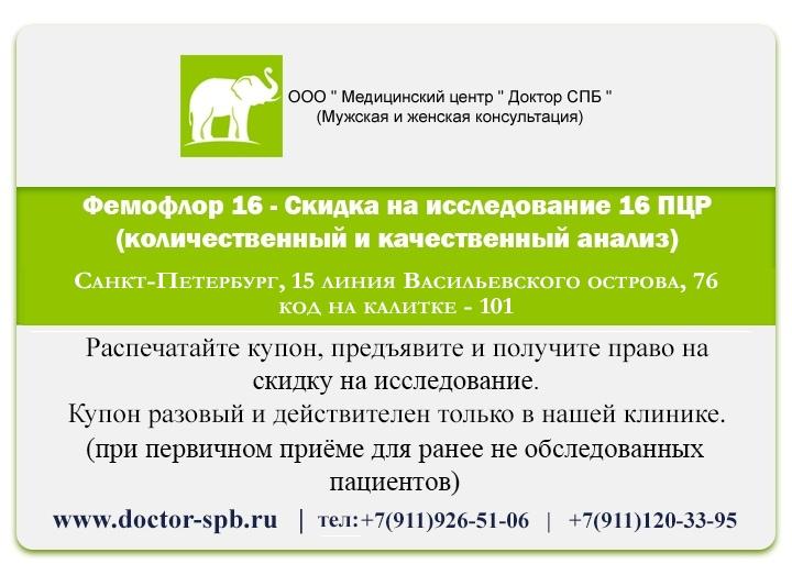 Медицинская консультация по телефону а санкт-петербурге Справка о надомном обучении Площадь Революции